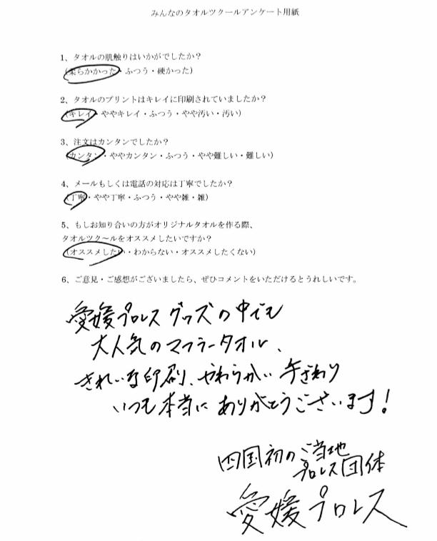 愛媛プロレスアンケート結果