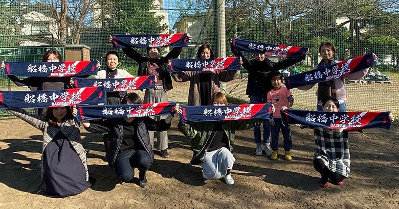船橋中学校野球部友の会様の集合写真