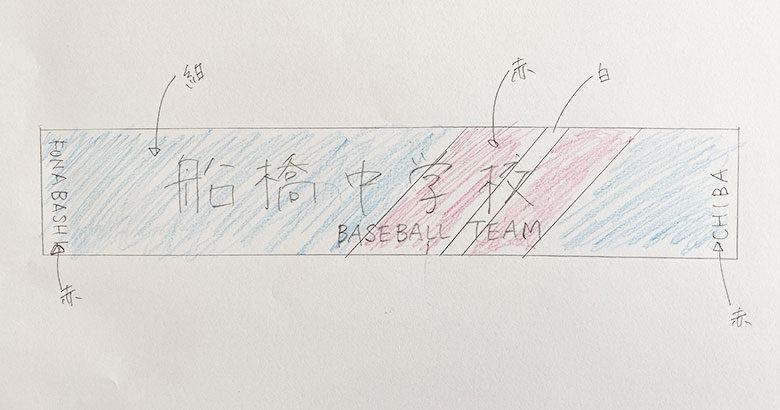手書きイメージの船橋中学校野球部デザイン