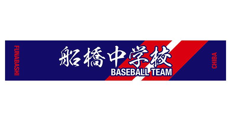 船橋中学校野球部のオリジナルタオル確定デザイン