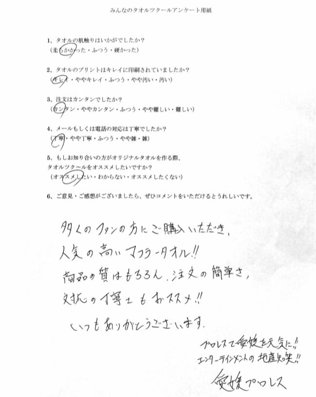 愛媛ヒーローズのアンケート