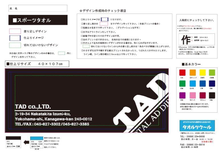 TADデザインイメージ