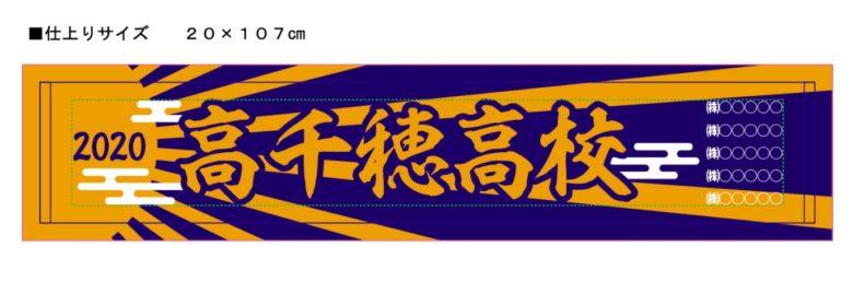 高千穂高校
